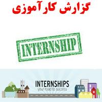 گزارش کاراموزی مهندسی صنایع