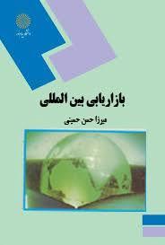 پاورپوینت سیاست های تولید در بازاریابی بین المللی (فصل هفتم کتاب بازاریابی بین المللی تالیف میرزا حسن حسینی)