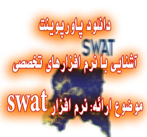 پاورپوینت آشنایی با نرم افزارهای تخصصی- نرم افزار swat