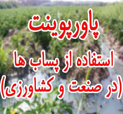 پاورپوینت استفاده از پساب ها (در صنعت و کشاورزی)