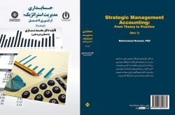 پاورپوینت فصل هفتم حسابداری مدیریت استراتژیک: از تئوری تا عمل جلد اول تالیف: دکتر محمد نمازی