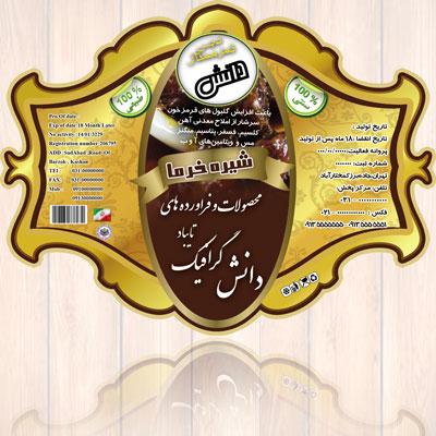 لیبل شیره خرما به صورت لایه باز (لایه باز سه شیره)، لیبل شیره خرما قالب دار
