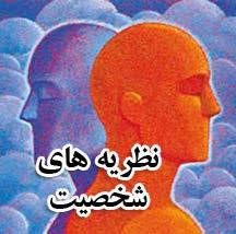 پاورپوینت نظریه های جدید روانشناسی شخصیت